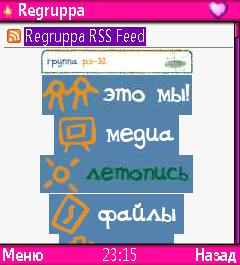 Opera Mini RSS, шаг 3