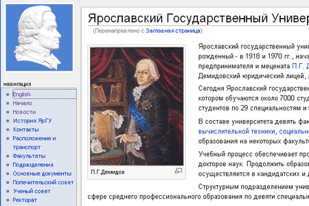 Сайт Ярославского университета