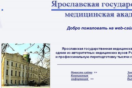 Сайт медицинской академии