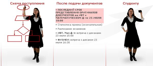 Изменение в дизайне сайта приёмной коммисии