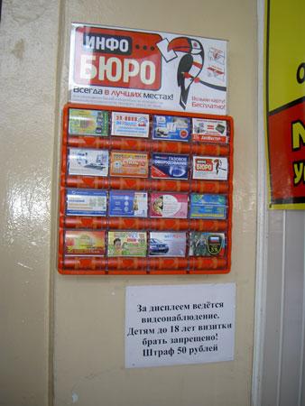 Запретные карточки