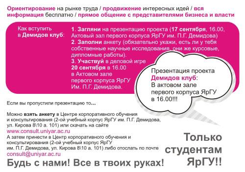 Агит-листовка: Демидов-клуб